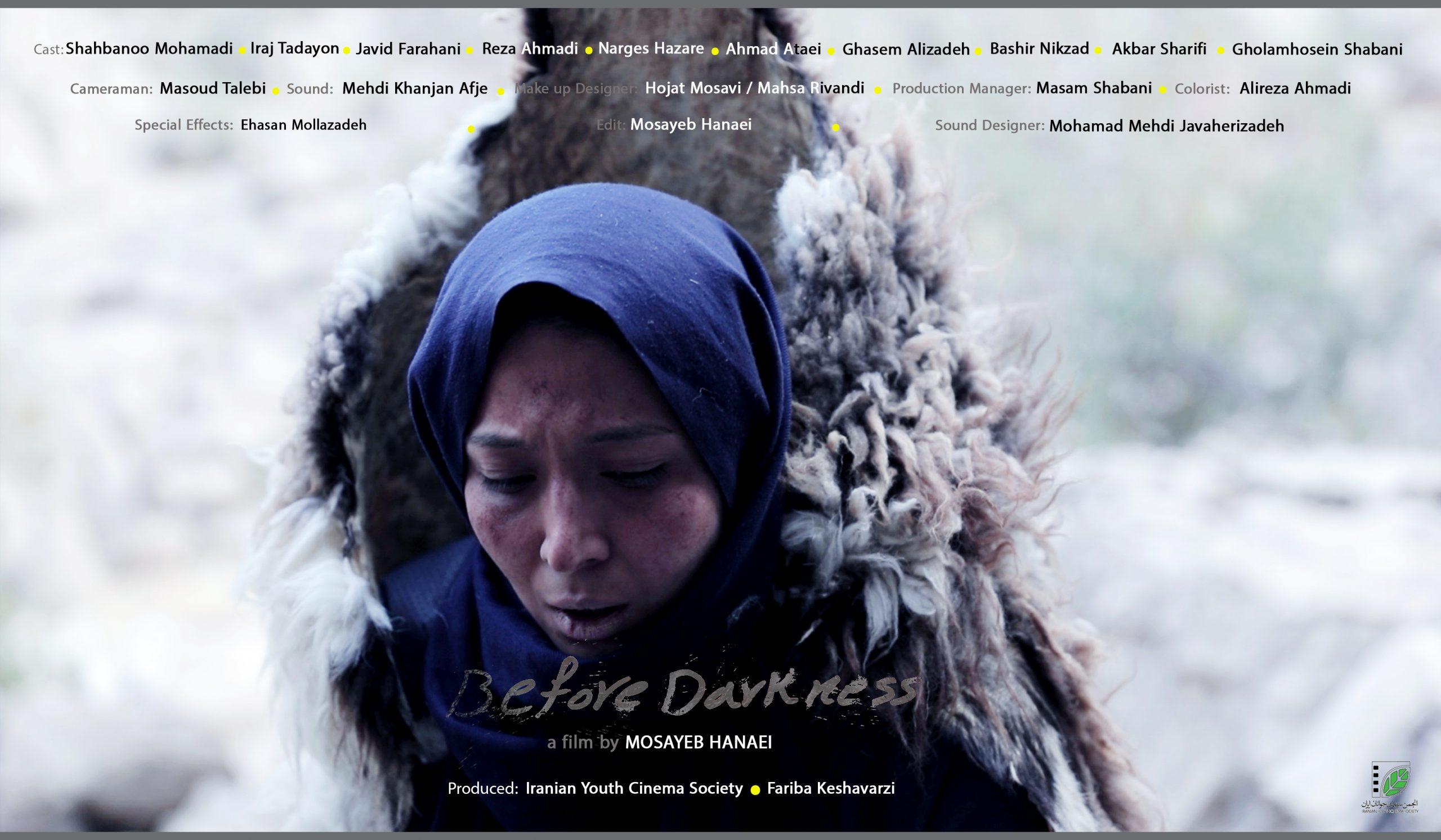 نمایش «قبل از تاریکی» در سه جشنواره بینالمللی