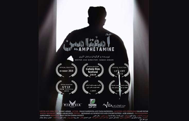 نمایش آمفتامین تولیدی انجمن سینمای جوانان کرج در ایتالیا