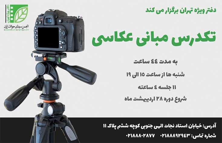 انجمن سینمای جوان – دفتر ویژه تهران برگزار میکند: دوره تکدرس مبانی عکاسی
