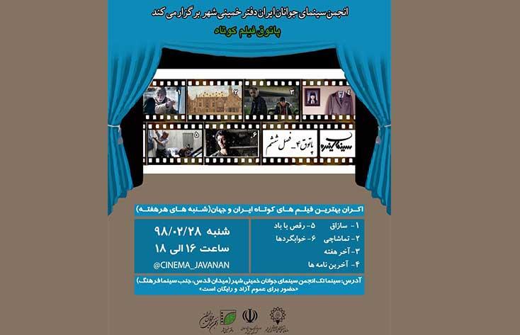 برگزاری پاتوق فیلم کوتاه خمینی شهر