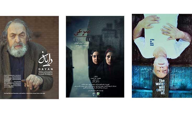 ۳ فیلم کوتاه ایرانی برای راهیابی به پرتغال رقابت خواهند کرد
