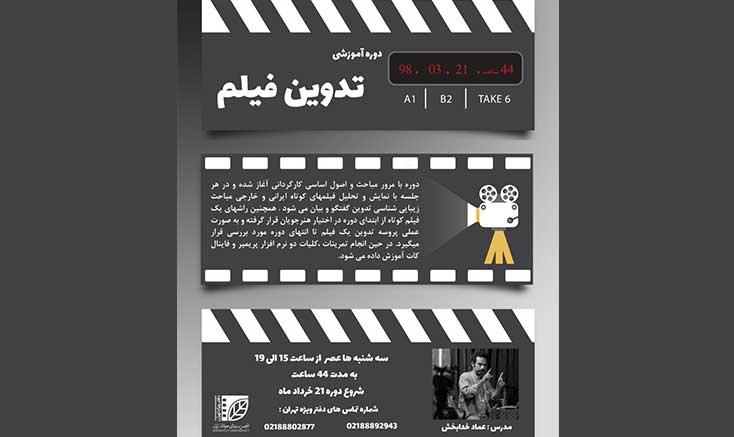 دوره آموزش تدوین در دفتر ویژه تهران