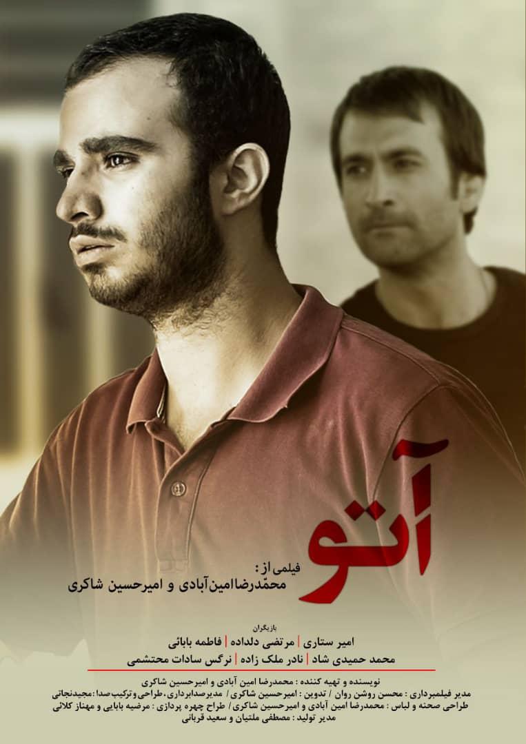 دوخبراز دفتر کاشان:  موفقیت «آتو» در جشنواره دانشجویی امید / برگزاری هفته فیلم دانمارک
