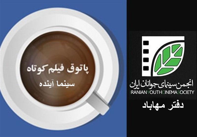 برگزاری ۵۵پاتوق فیلم کوتاه در انجمن سینمای جوانان مهاباد