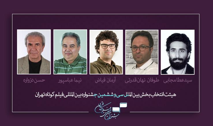 معرفی هیئت بازبینی و انتخاب بخش بینالملل جشنواره فیلم کوتاه تهران