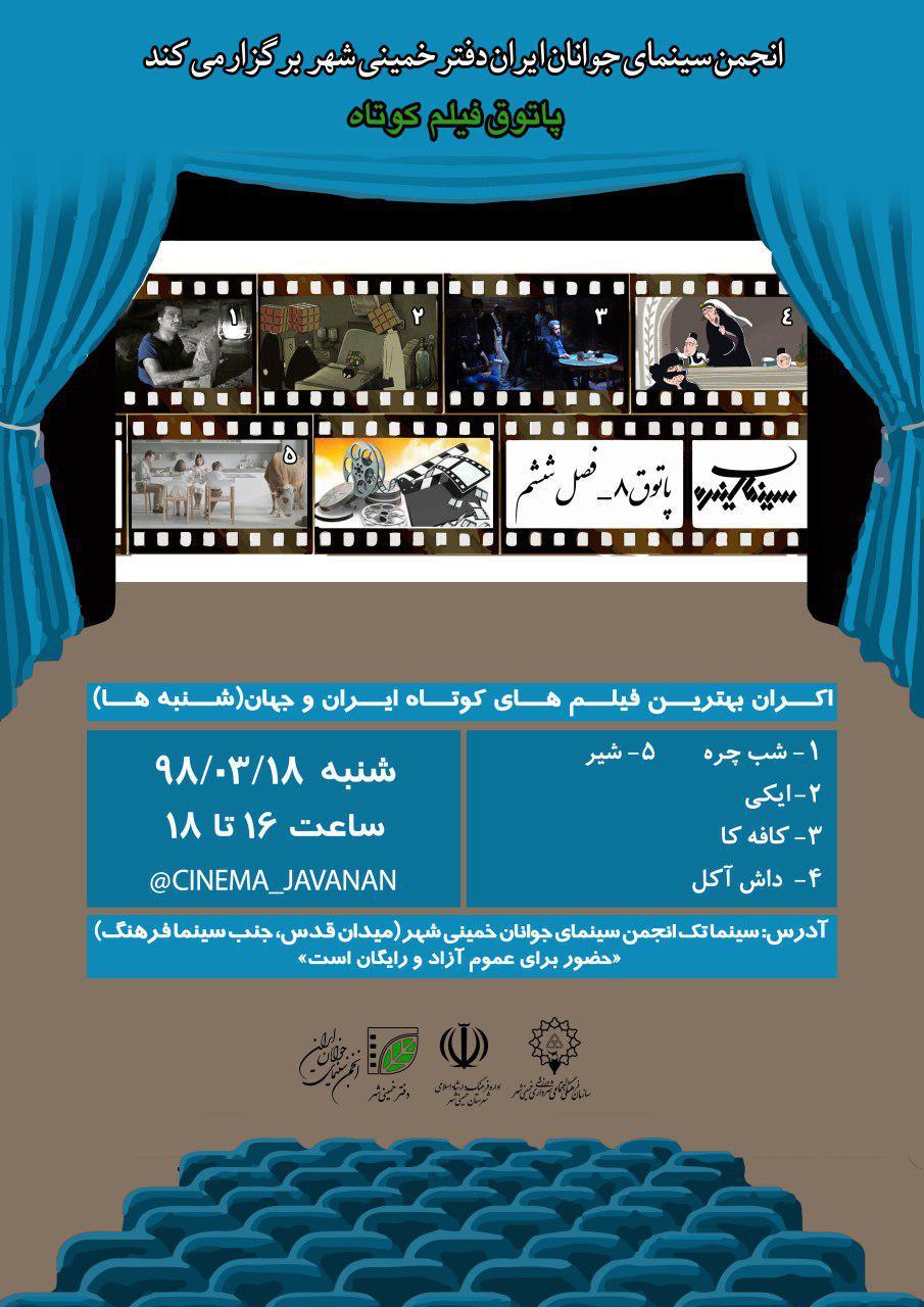 برگزاری پاتوق فیلم کوتاه  خمینیشهر