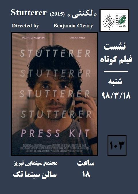 برگزاری نشست فیلم کوتاه تبریز