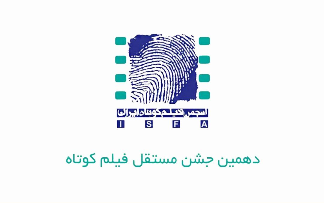 مهلت ثبت نام دهمین «جشن مستقل فیلم کوتاه» تمدید نخواهد شد