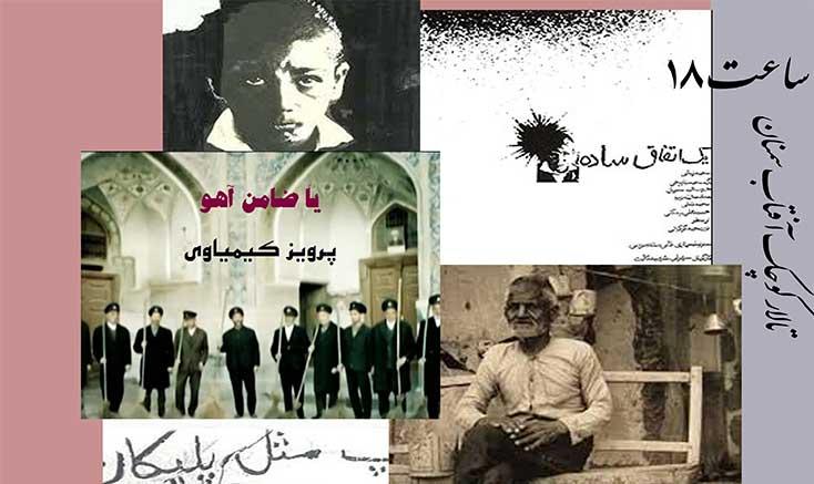 اکران فیلمهای کیمیاوی و شهید ثالث در سمنان