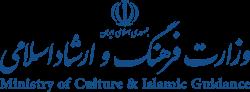 وزارت فرهنگ وارشاداسلامی