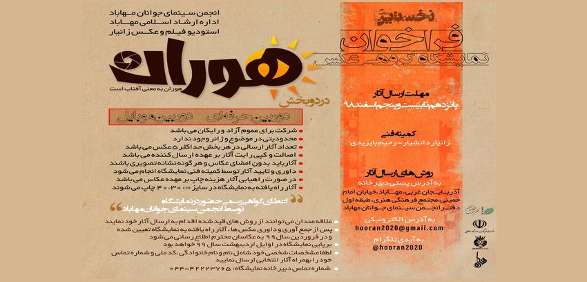 نمایشگاه مجازی عکس«هوران» در مهاباد