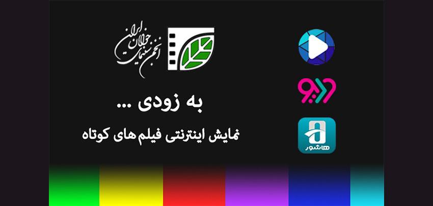 نمایش اینترنتی تولیدات انجمن