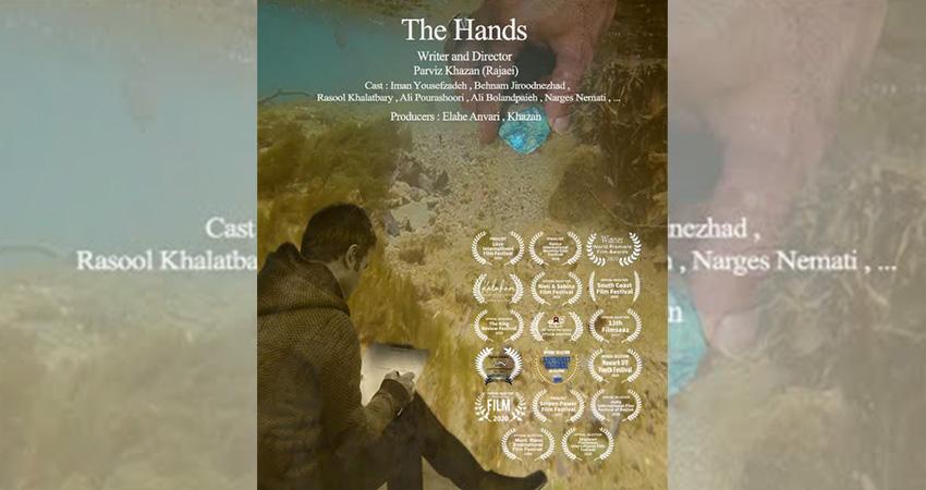 «دستها» در 7 جشنواره جهانی
