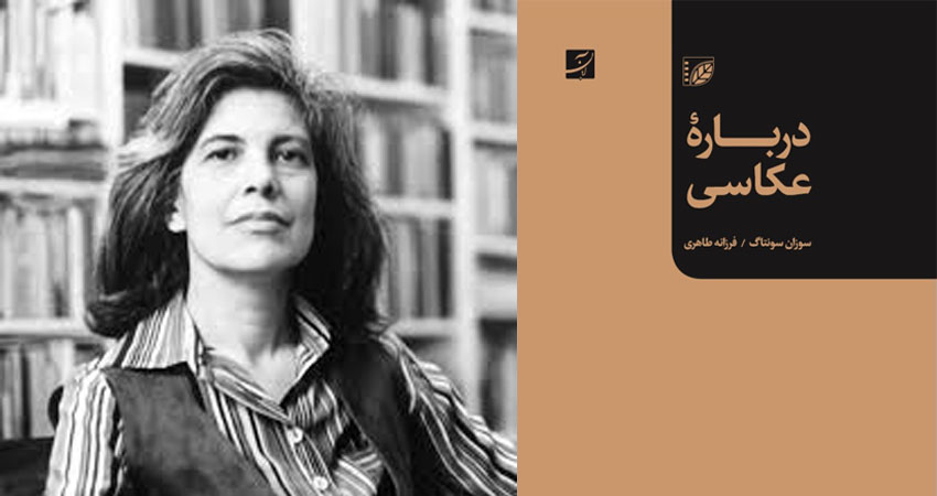 انتشار یادداشت امیر باقرزاده بر کتاب «درباره عکاسی» اثر «سوزان سانتاگ»