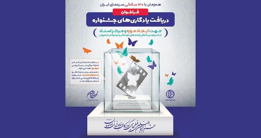 همزمان با سیوسومین جشنواره بینالمللی فیلمهای کودکان و نوجوانان؛ موزه کودک در شهر اصفهان تأسیس میشود