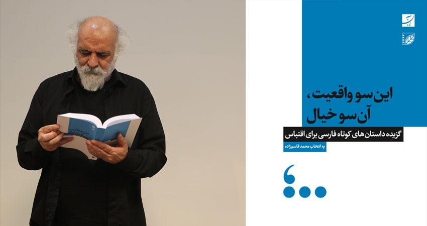 استاد محمد قاسمزاده: «ادبیات» رکن اصلی و مادر بسیاری از هنرها بهشمار میرود
