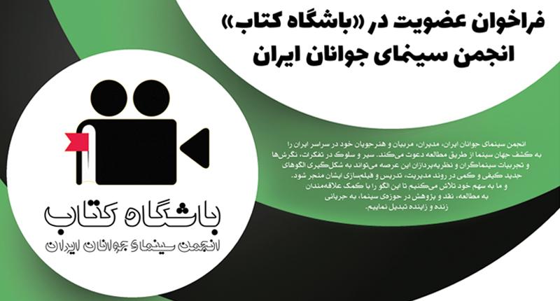آغاز بهکار «باشگاه کتاب» انجمن سینمای جوانان ایران