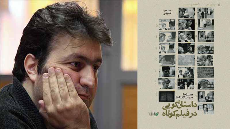 منتشر شد: کتاب «داستانگویی در فیلم کوتاه؛ معیارها و درسگفتارها» بهقلم سعید عقیقی