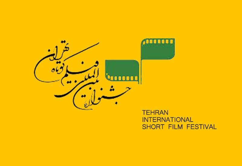 ثبت 4986 فیلم در بخش بینالملل سی و هفتمین جشنواره فیلم کوتاه تهرا