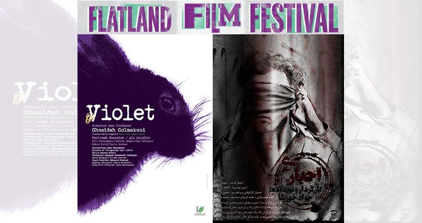 2 فیلم کوتاه ایرانی در جشنواره Flatland آمریکا