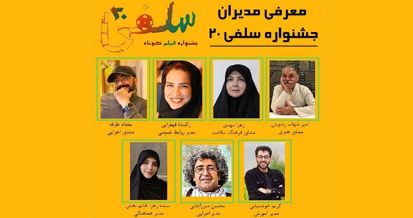 مدیران اولین جشنواره فیلم کوتاه «سلفی ۲۰» معرفی شدند