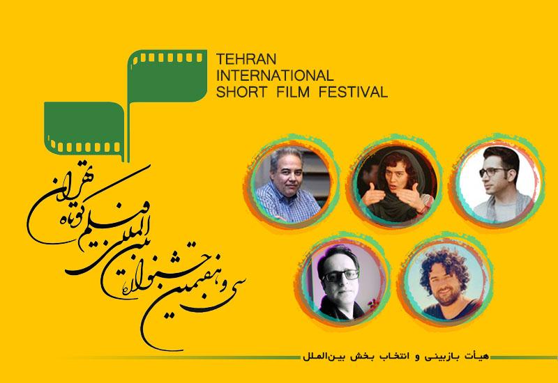سیوهفتمین جشنواره بینالمللی فیلم کوتاه تهران: اعضای هیأت بازبینی بخش بینالملل معرفی شدند