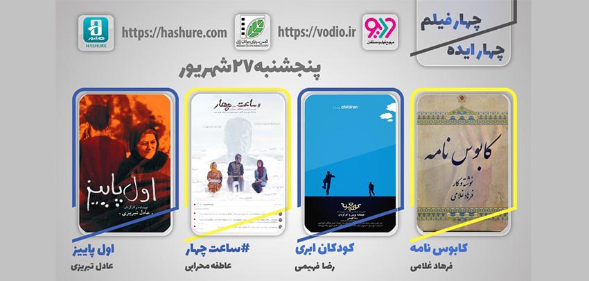 هفته هشتم نمایش اینترنتی «چهار ایده، چهار فیلم» از 27 شهریور