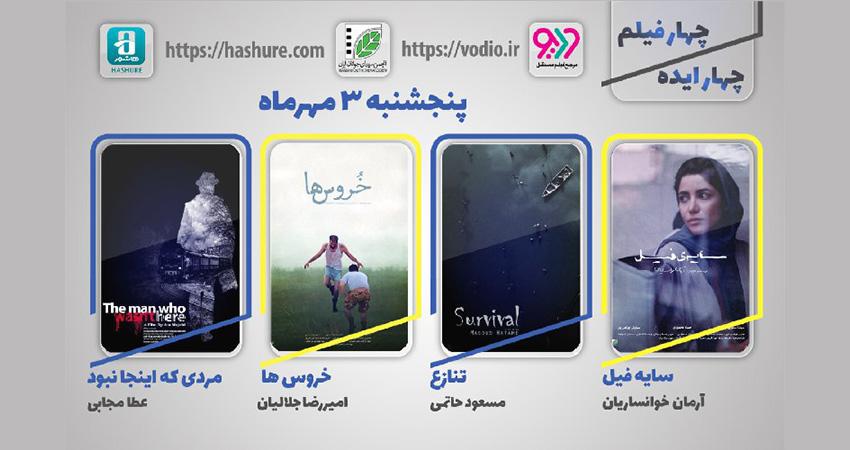 هفته نهم نمایش اینترنتی «چهار ایده، چهار فیلم» از 3 مهر