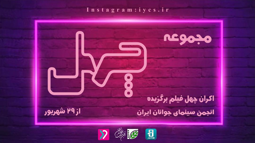 انجمن سینمای جوانان ایران اکران میکند: «مجموعه چهل»؛ 40 فیلم برگزیده انجمن