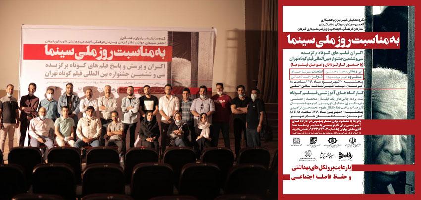 روز سینما در کرمان