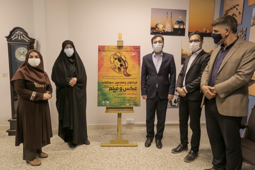انجمن سینمای جوانان یزد برگزار میکند:  چهارمین سوگواره عکس و فیلم موبایلی