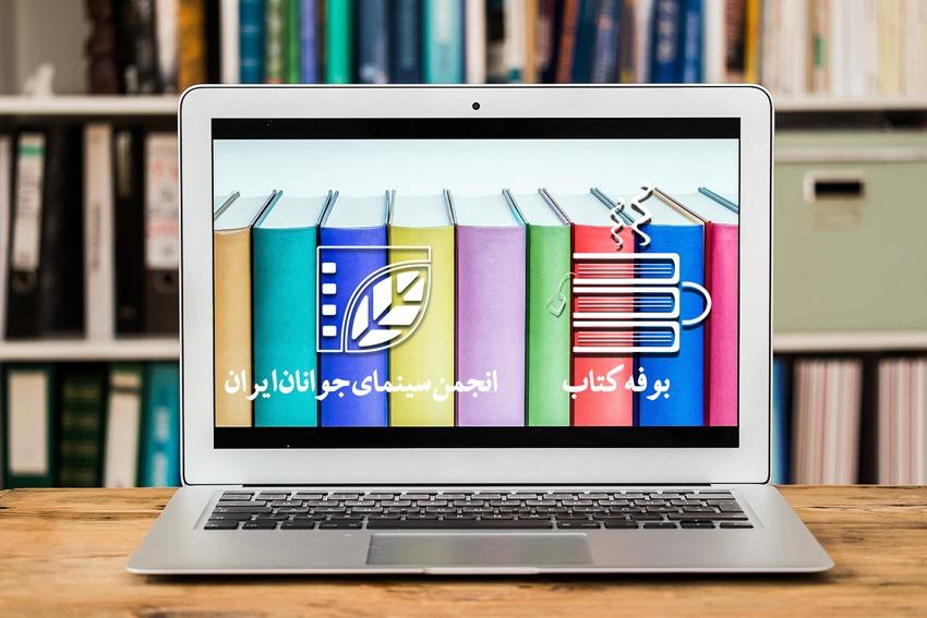 عرضه کتابهای انجمن سینمای جوانان ایران در بوفه کتاب با تخفیف ویژه