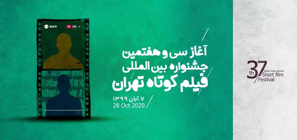 آغاز به کار سی و هفتمین جشنواره بینالمللی فیلم کوتاه تهران؛ نشستهای تخصصی میزبان و مهمان اهالی سینما میشوند
