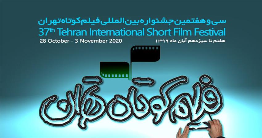 اعلام تاریخ دقیق برگزاری سی و هفتمین جشنواره بینالمللی فیلم کوتاه تهران