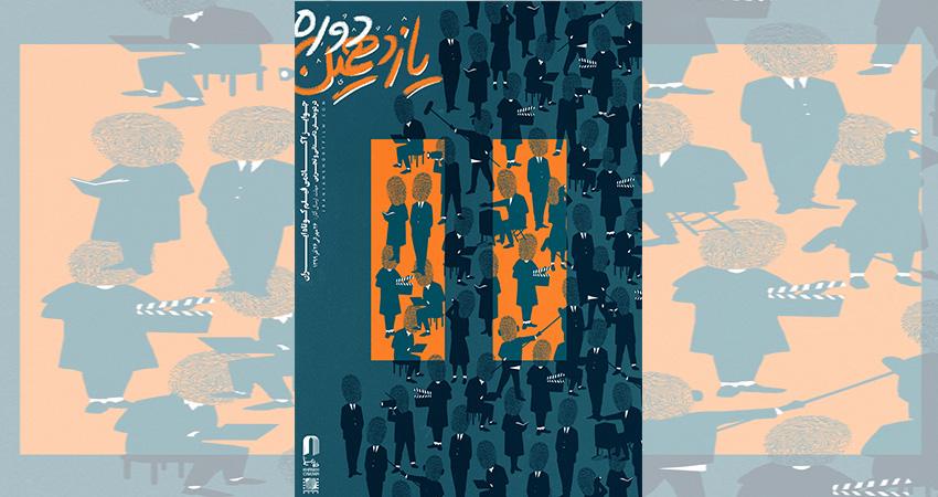 فراخوان یازدهمین جوایز آکادمی فیلم کوتاه ایران
