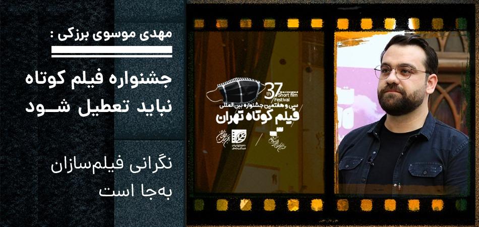 مهدی موسوی برزکی به صبا گفت:جشنواره فیلم کوتاه نباید تعطیل شود/ نگرانی فیلمسازان بهجا است