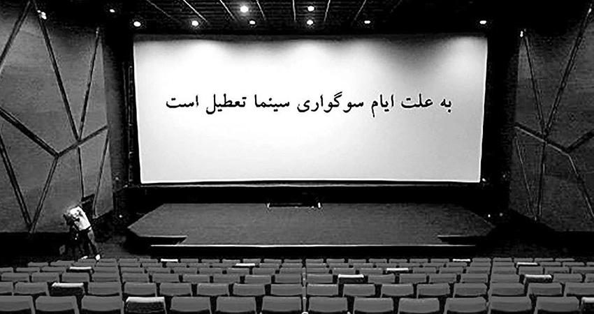 لغو یازدهمین برنامه نمایش هفتگی «چهار ایده، چهار فیلم»