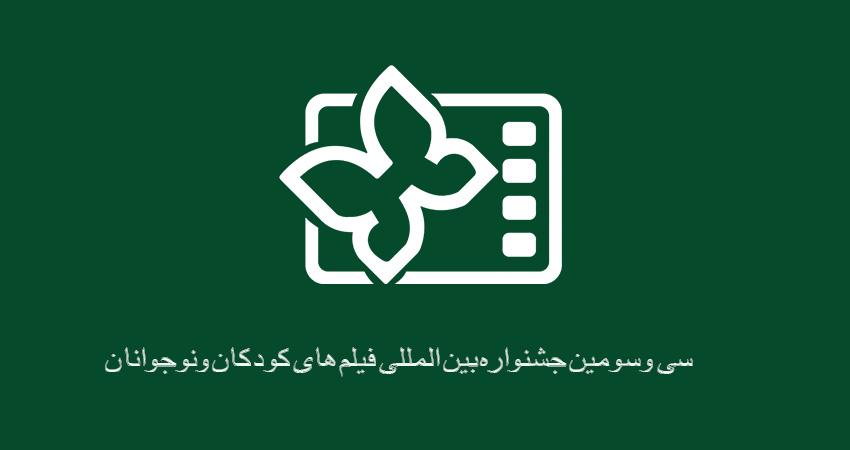 ثبتنام کارگاههای جشنواره کودکان و نوجوانان اصفهان/ شرکت برای دانشجویان و فیلمسازان جوان و علاقه مندان سینما آزاد