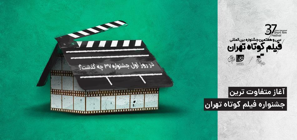 در روز اول جشنواره 37 چه گذشت؛ آغاز متفاوتترین جشنواره فیلم کوتاه تهران/ آموزش جشنوارهای