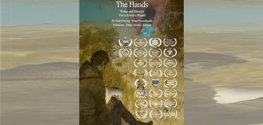 «دستها» در 2 جشنواره بینالمللی