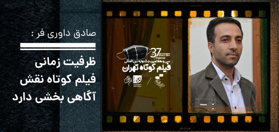 صادق داوریفر: ظرفیت زمانی فیلم کوتاه نقش آگاهیبخشی دارد