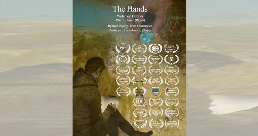 «دستها» در 3 جشنواره بینالمللی