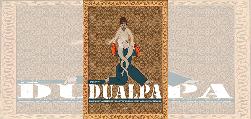 تولید «دوآلپا» در اراک / رونمایی از تیزر و پوستر