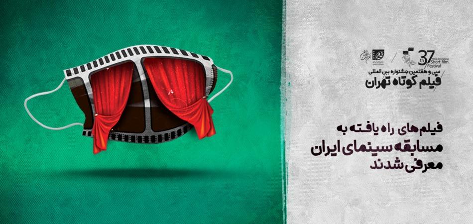 اعلام اسامی آثار راه یافته به مسابقه سینمای ایران جشنواره بینالمللی فیلم کوتاه تهران