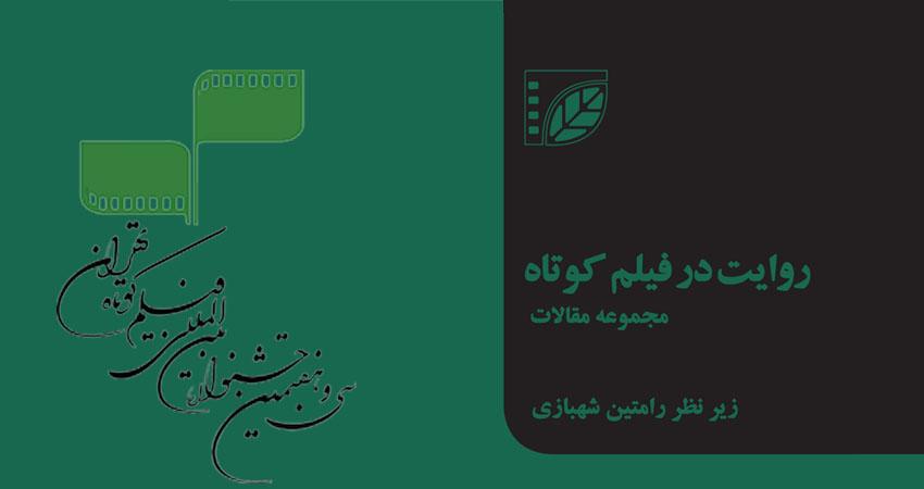 همزمان با سیوهفتمین جشنواره بینالمللی فیلم کوتاه تهران: کتاب «روایت در فیلم کوتاه» منتشر میشود