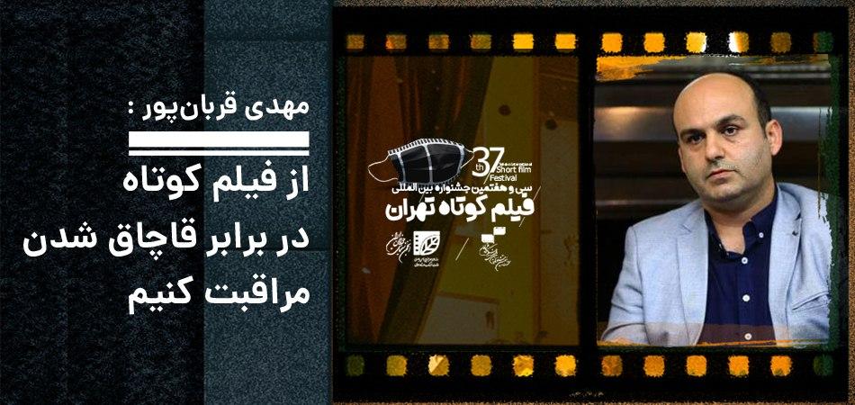 مهدی قربانپور: حیف است فیلم کوتاهی که با هزار مشکل ساخته می شود به راحتی قاچاق شود