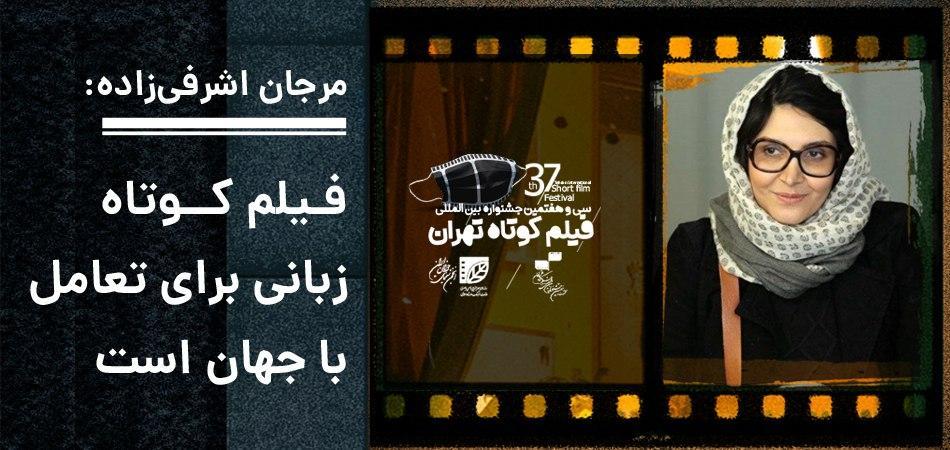 مرجان اشرفیزاده در گفتوگو با سوره سینما مطرح کرد: فیلم کوتاه، زبانی برای تعامل با جهان/ رسانه، معضلی اقتصادی در فیلمسازی ایران است