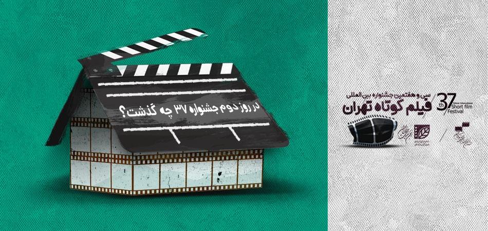 در دومین روز جشنواره سی و هفتم چه گذشت؟ از پیامی کوتاه برای فیلم کوتاه تا توصیههایی به فیلمسازان جوان