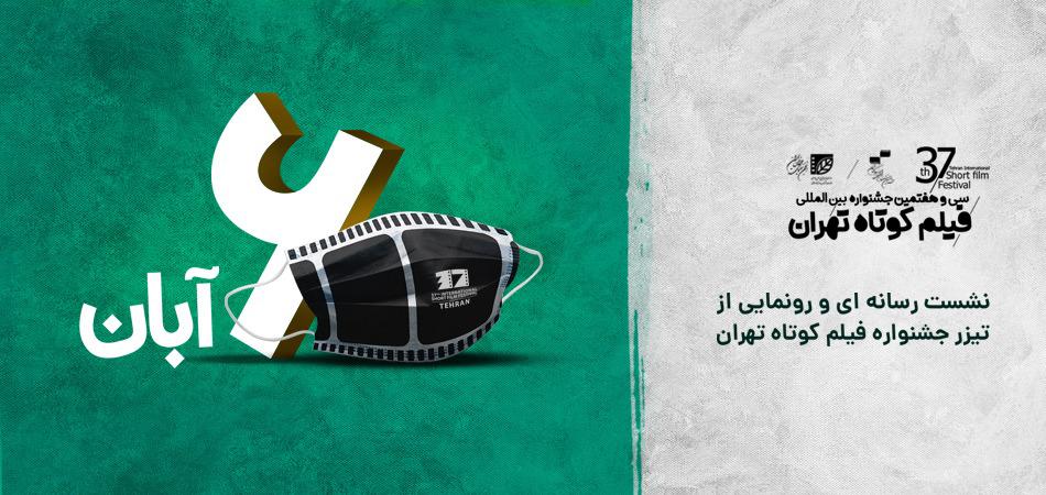 اعلام زمان پخش نشست رسانهای دبیر جشنواره فیلم کوتاه تهران/ رونمایی از تیزر