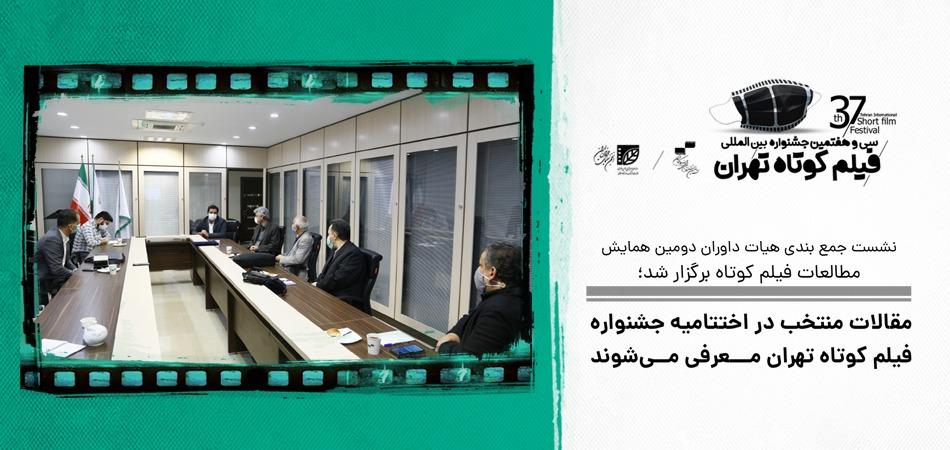 نشست جمع بندی هیات داوران دومین همایش مطالعات فیلم کوتاه برگزار شد؛ مقالات منتخب در اختتامیه جشنواره فیلم کوتاه تهران معرفی میشوند